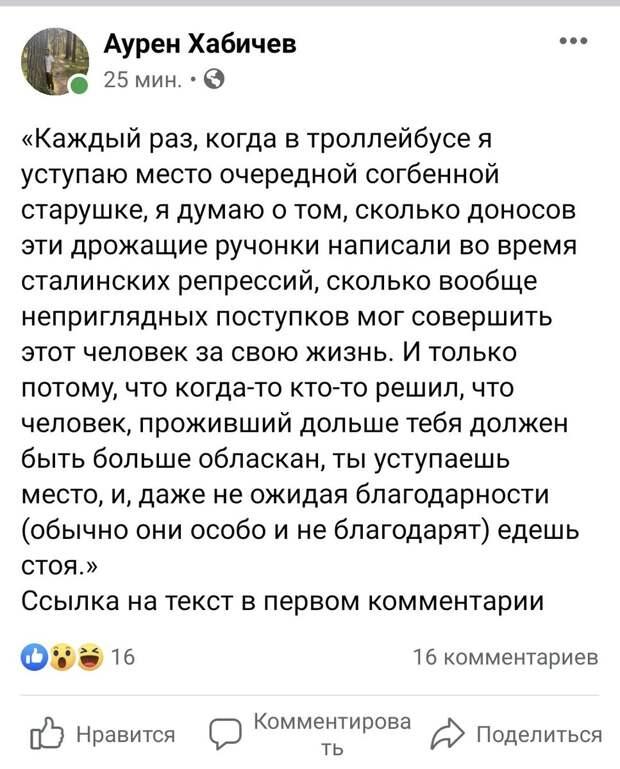 Сталин, как повод не уступать место в троллейбусе