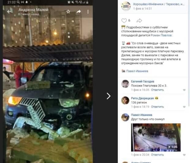 Иномарка разнесла мусорную площадку в Хорошёво-Мнёвниках
