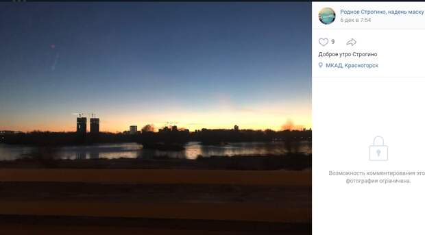 Фото дня: раннее утро в Строгине