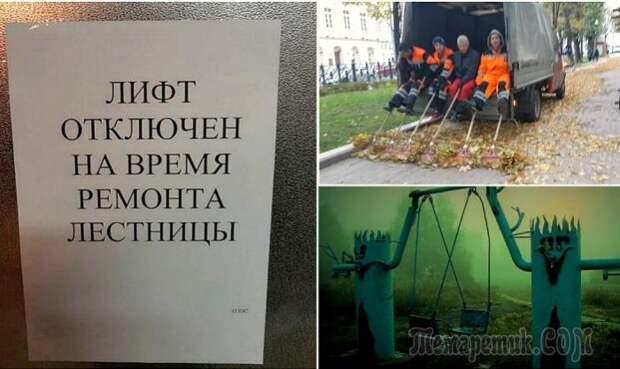 Веселые и пугающие маразмы ЖКХ, найденные в обычных российских дворах