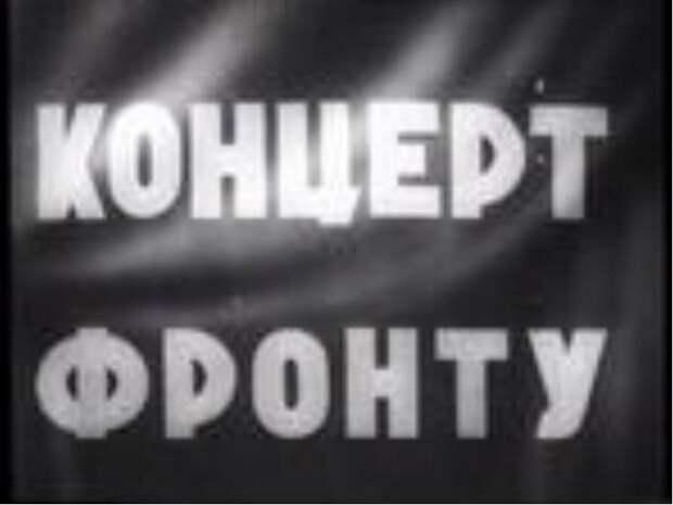 «Концерт – фронту», 1942 год.