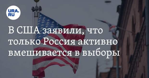 В США заявили, что только Россия активно вмешивается в выборы
