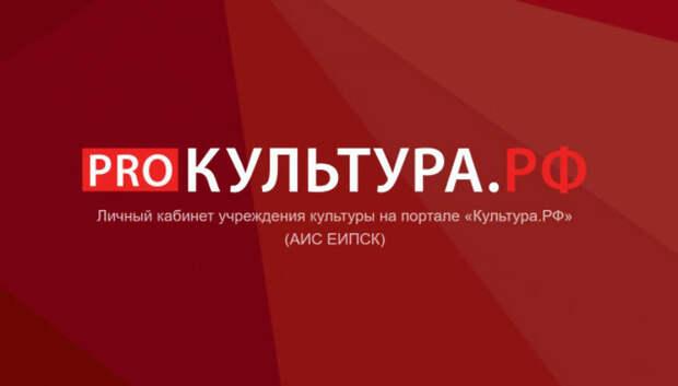Подмосковье возглавило рейтинг информационной активности культурной жизни регионов РФ
