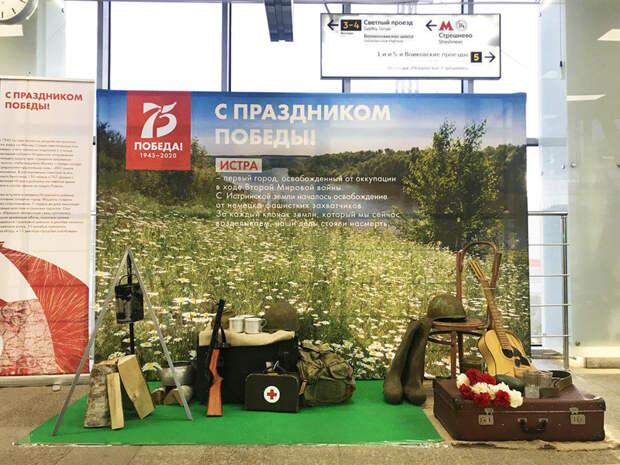 Патриотическая инсталляция украсила станцию МЦК «Стрешнево»