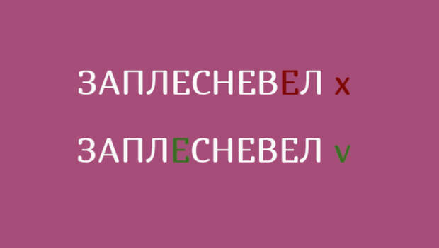 10 глаголов русского языка, которые произносят неправильно даже самые грамотные люди