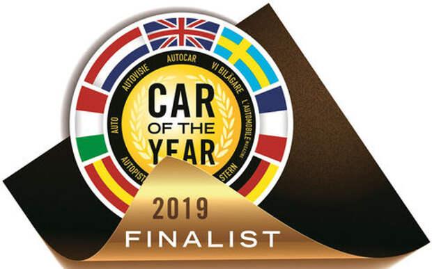 Названы финалисты конкурса «Автомобиль года в Европе 2019». Выбираем победителя вместе