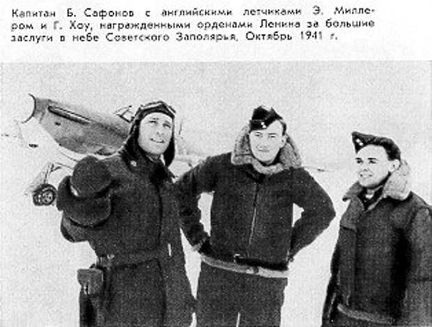 Сафонов с английскими пилотами