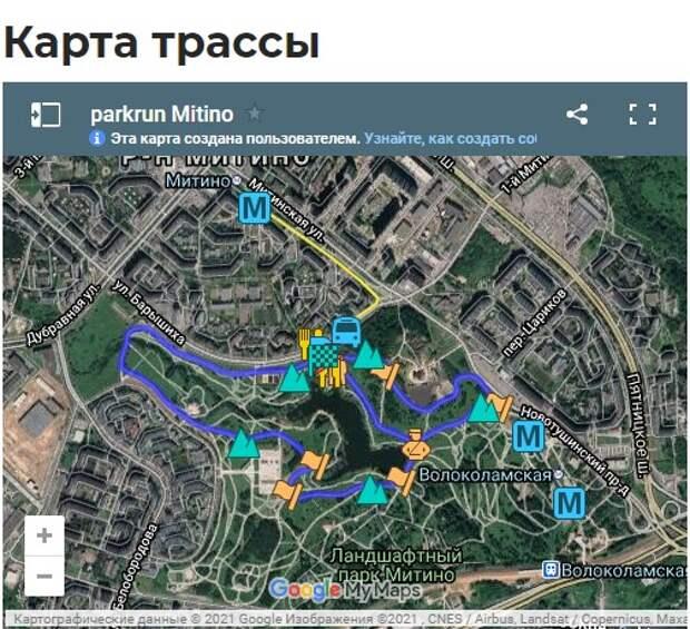 В парке «Митино» возобновляются пятикилометровые забеги