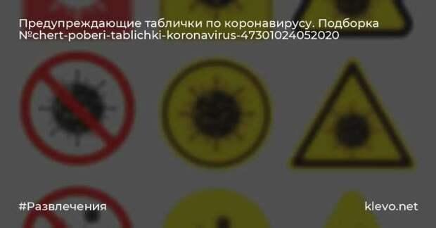 Прикольные вывески. Подборка chert-poberi-vv-chert-poberi-vv-24370614122020-15 картинка chert-poberi-vv-24370614122020-15