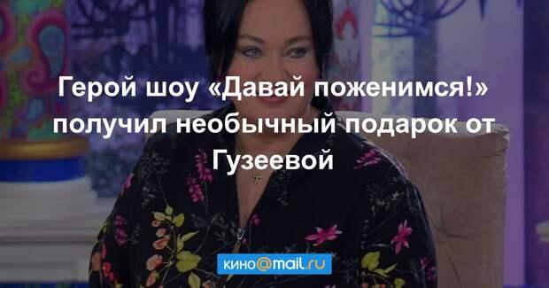 Лариса Гузеева оплатила пластику герою «Давай поженимся!»