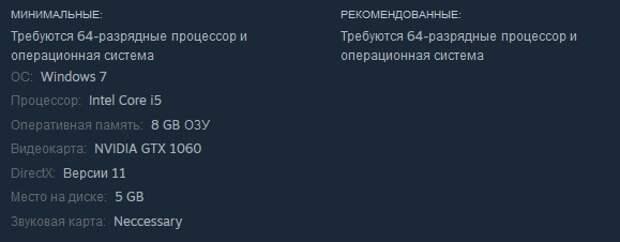 Системные_требования