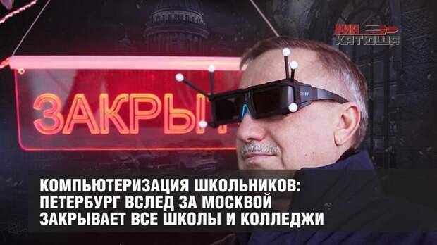 Компьютеризация школьников: Петербург вслед за Москвой закрывает все школы и колледжи