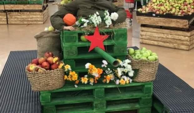 ФотКа дня: милитаристский угар проник и в супермаркеты