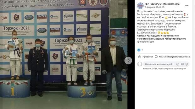 Савеловская дзюдоистка заняла призовое место на соревновании
