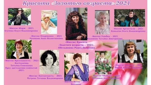 Самой красивой женщиной Ростовской области стала 90-летняя пенсионерка