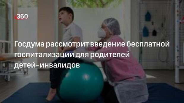 Госдума рассмотрит введение бесплатной госпитализации для родителей детей-инвалидов