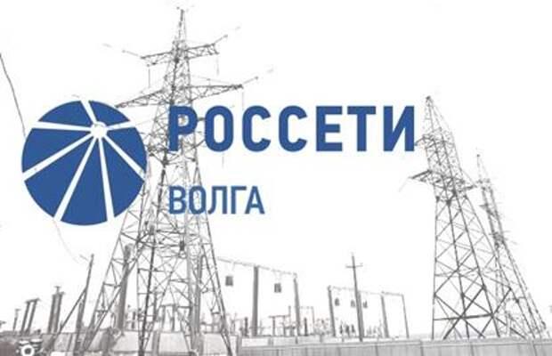 Россети Волга