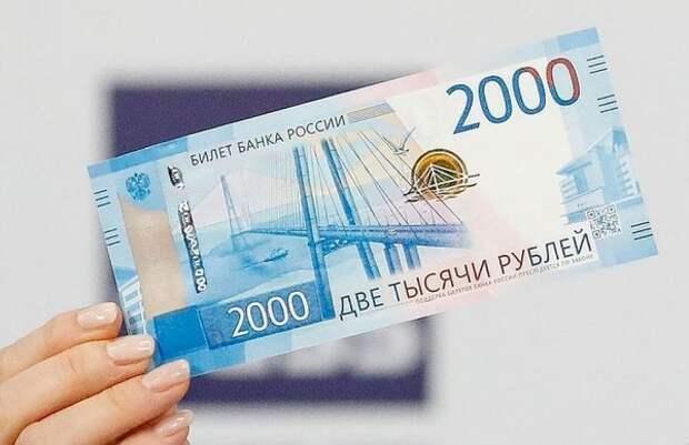 Задержан автор первой поддельной купюры в 2000 рублей