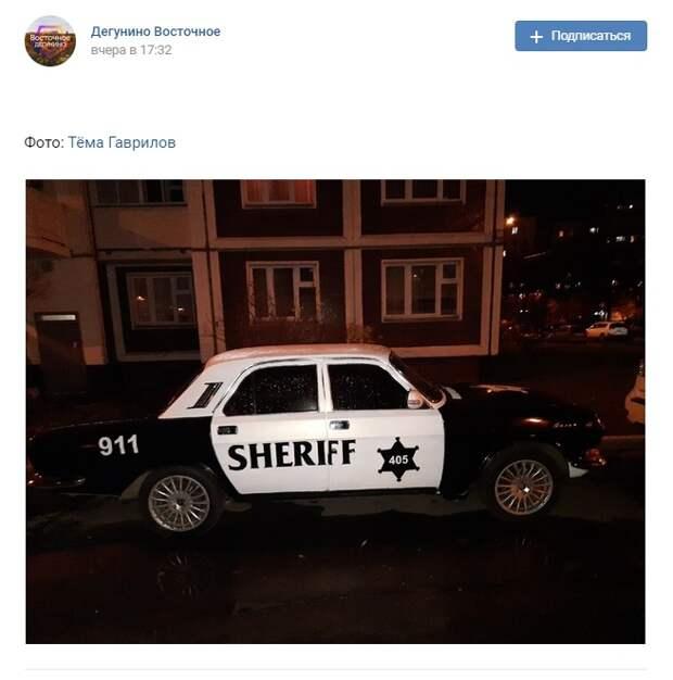 Фото дня: на Дубнинской улице живут шерифы