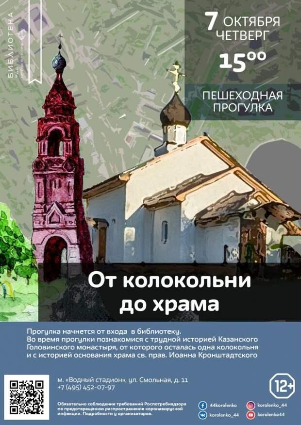 Экскурсия по территории Казанского Головинского монастыря пройдет 7 октября
