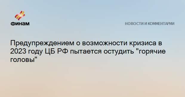 """Предупреждением о возможности кризиса в 2023 году ЦБ РФ пытается остудить """"горячие головы"""""""