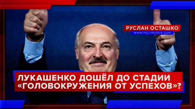 Лукашенко дошёл до стадии «головокружения от успехов»?