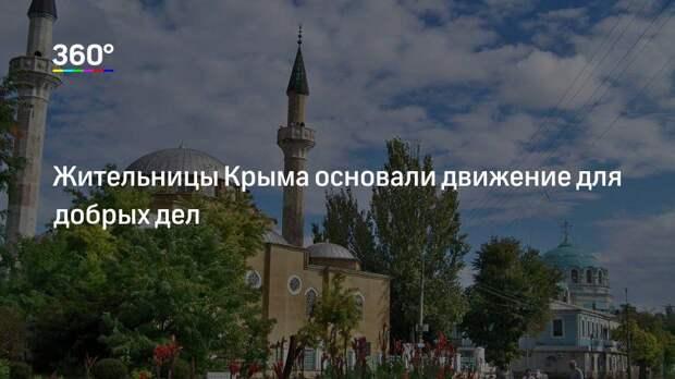 Жительницы Крыма основали движение для добрых дел