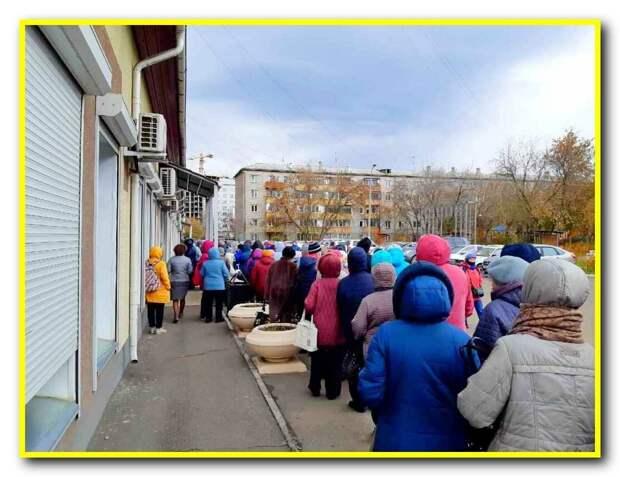 Увидел огромную очередь из пенсионеров. Подумал, что в СССР вернулся. Решил узнать зачем бабушки и дедушки стоят