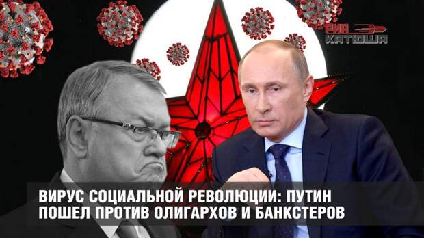 Вирус социальной революции: Путин пошел против олигархов и банкстеров