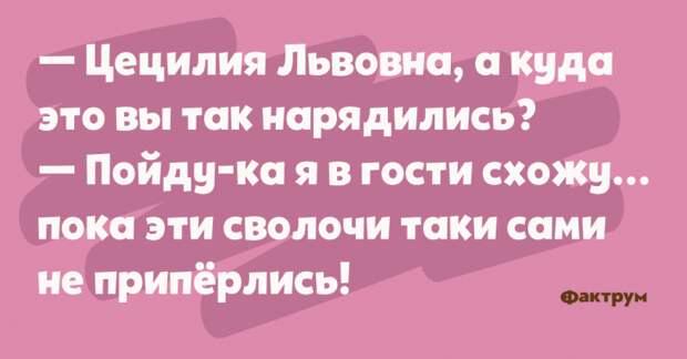 Таки свежие анекдоты прямо из Одессы
