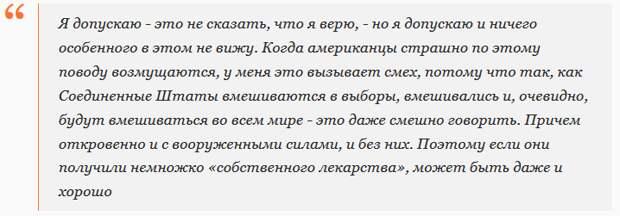У меня это вызывает смех: Познер прокомментировал возмущение американцев о вмешательстве РФ в выборы