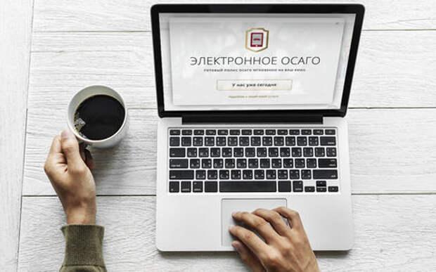 Как оформить электронный полис ОСАГО через интернет