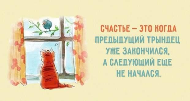 Счастье это  ....