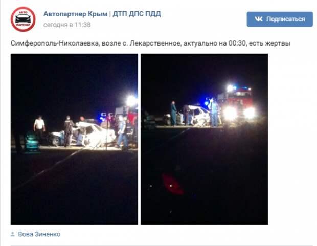 В Крыму в результате ДТП погибли 5 человек