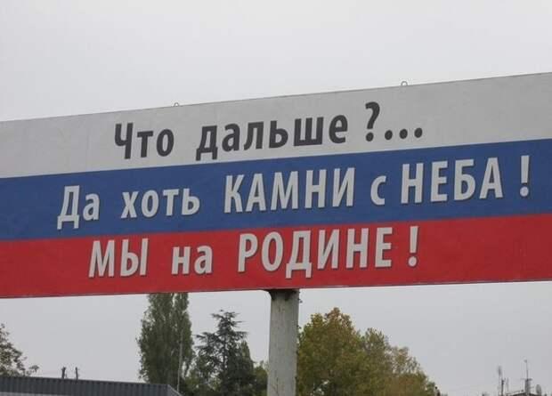 """""""Сидите дома и ждите камней с неба"""": в Херсоне появились билборды с обращением к крымчанам"""