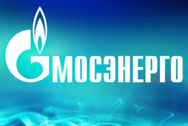 """Чистая прибыль """"Мосэнерго"""" по РСБУ за 2020 год сократилась на 18,1%"""