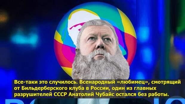 До последнего не верил даже официальным СМИ но Путин все таки выгнал Чубайса из «Роснано»