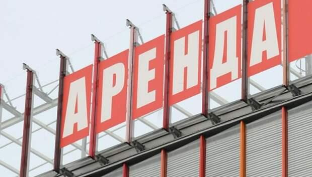 В Подольске 12 организаций оформили отсрочку арендной платы из‑за пандемии