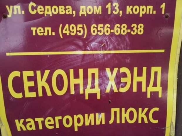 Прикольные вывески. Подборка chert-poberi-vv-chert-poberi-vv-27511211092020-8 картинка chert-poberi-vv-27511211092020-8