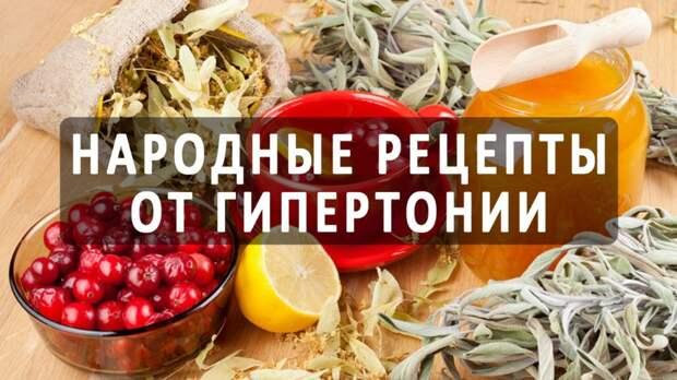 Народные рецепты от отеков и высокого давления