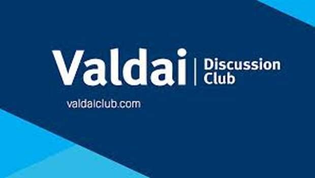 Валдайский клуб и повестка'2020: глобальные вызовы. Прямая трансляция