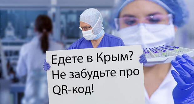 В Крыму определились с инструкцией по приему и размещению гостей и туристов с 25 октября