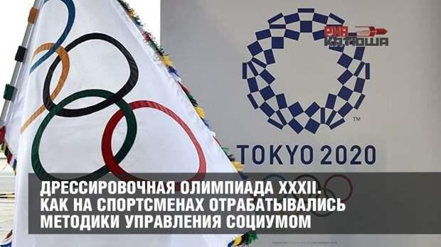 Дрессировочная Олимпиада XXXII. Как на спортсменах отрабатывались методики управления социумом