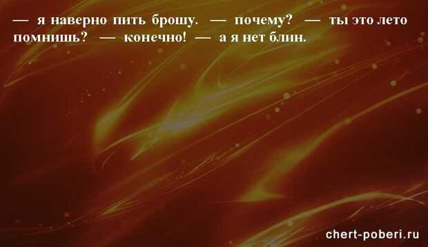Самые смешные анекдоты ежедневная подборка chert-poberi-anekdoty-chert-poberi-anekdoty-31130111072020-4 картинка chert-poberi-anekdoty-31130111072020-4