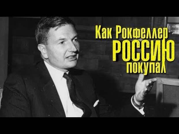 Первый визит Рокфеллера в Москву. Переговоры с Советским правительством
