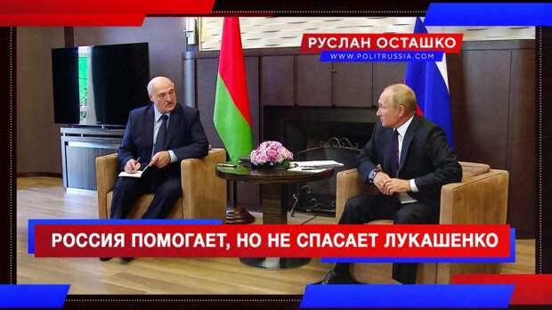 Россия помогает Лукашенко удерживаться на плаву, но не спешит спасать его