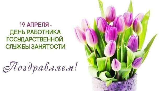 Поздравление руководства Советского района с Днем работников службы занятости