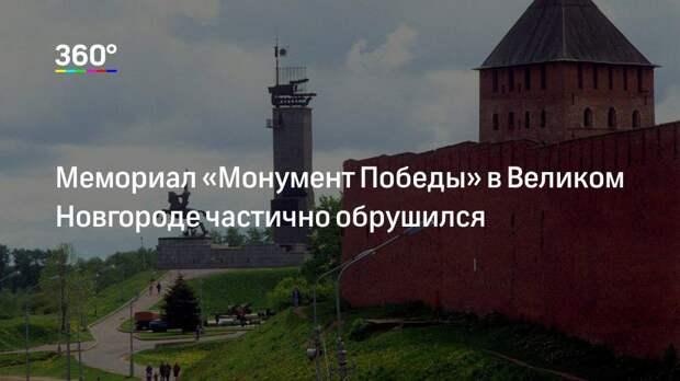 Мемориал «Монумент Победы» в Великом Новгороде частично обрушился