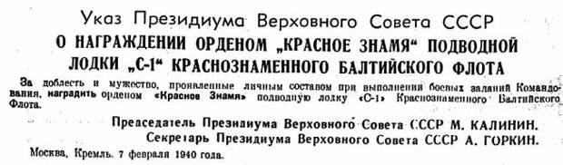 Священный долг подводников Краснознаменной Балтики