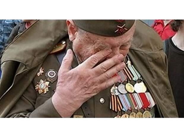 Почему плюют в нашего ветерана?